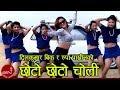 Download New Nepali Lok Dohori 2016/2072 || Chhoto Chhoto Choli By Dil Kumar BK & Rupa Pakhrin | Supa Deurali MP3 song and Music Video