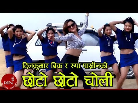 New Nepali Lok Dohori 2016/2072 || Chhoto Chhoto Choli By Dil Kumar BK & Rupa Pakhrin | Supa Deurali