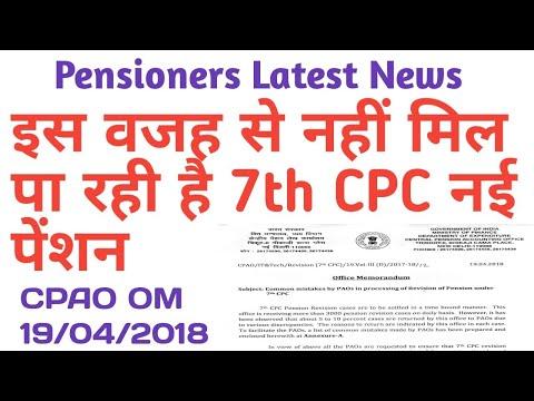 7th Pay Pension Revision में इसलिए हो रही है देरी CPAO ने जारी किया latest Order 19 April 2018