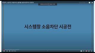 전철역  소음차단 외풍차단 홈앤홈 창문바람막이 문풍지