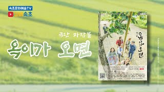 [속초문화예술TV : 겉바속초] 파람불의 연극 '옥이가…