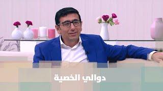 دوالي الخصية  - د.يمان التل - مش تابو