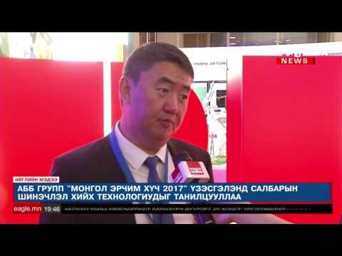 АББ Групп Energy Mongolia 2017-д дэвшилтэт технологиудыг танилцууллаа
