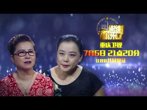 重庆卫视《谢谢你来了》20170706:傲慢与偏见