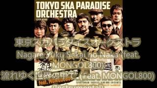 東京スカパラダイスオーケストラ 流れゆく世界の中で Feat MONGOL800 Instrumental