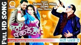 Sahi Pakde Hain | Singers Sachin Dev Mika & Miss Chetna |  Latest Punjabi Song | Moxx Music Company