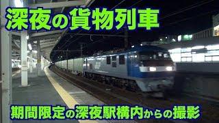 深夜の貨物列車 期間限定 深夜駅構内からの撮影