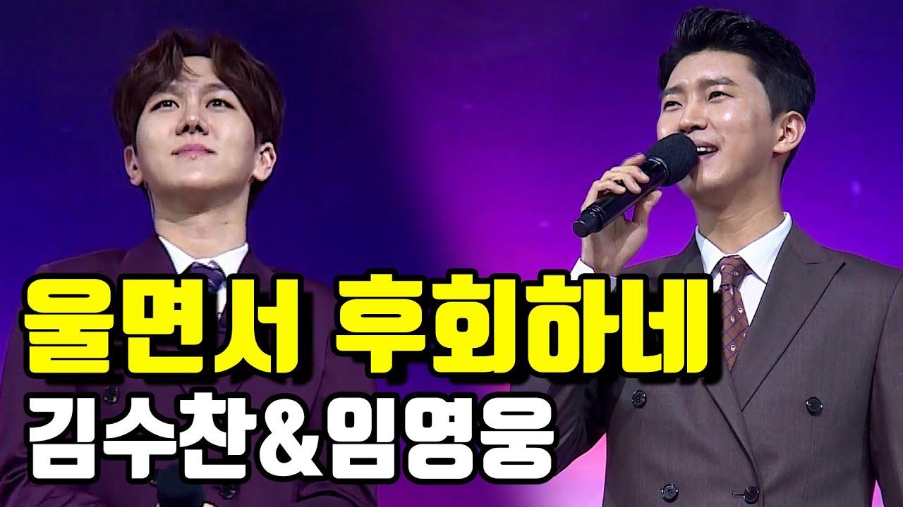 【풀버전】 임영웅 vs 김수찬 - 울면서 후회하네 🔥미스터트롯 준결승 일대일 한 곡 대결🔥