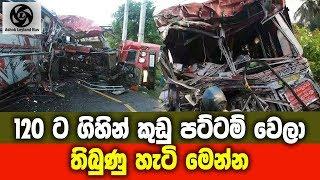 Waskaduwa bus accident video footage