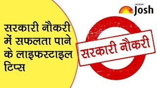 Important Lifestyle Tips to Get Sarkari Naukri | Govt Jobs