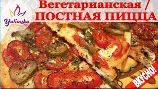 Вегетарианская ПОСТНАЯ пицца. Быстро и ВКУСНО!!!
