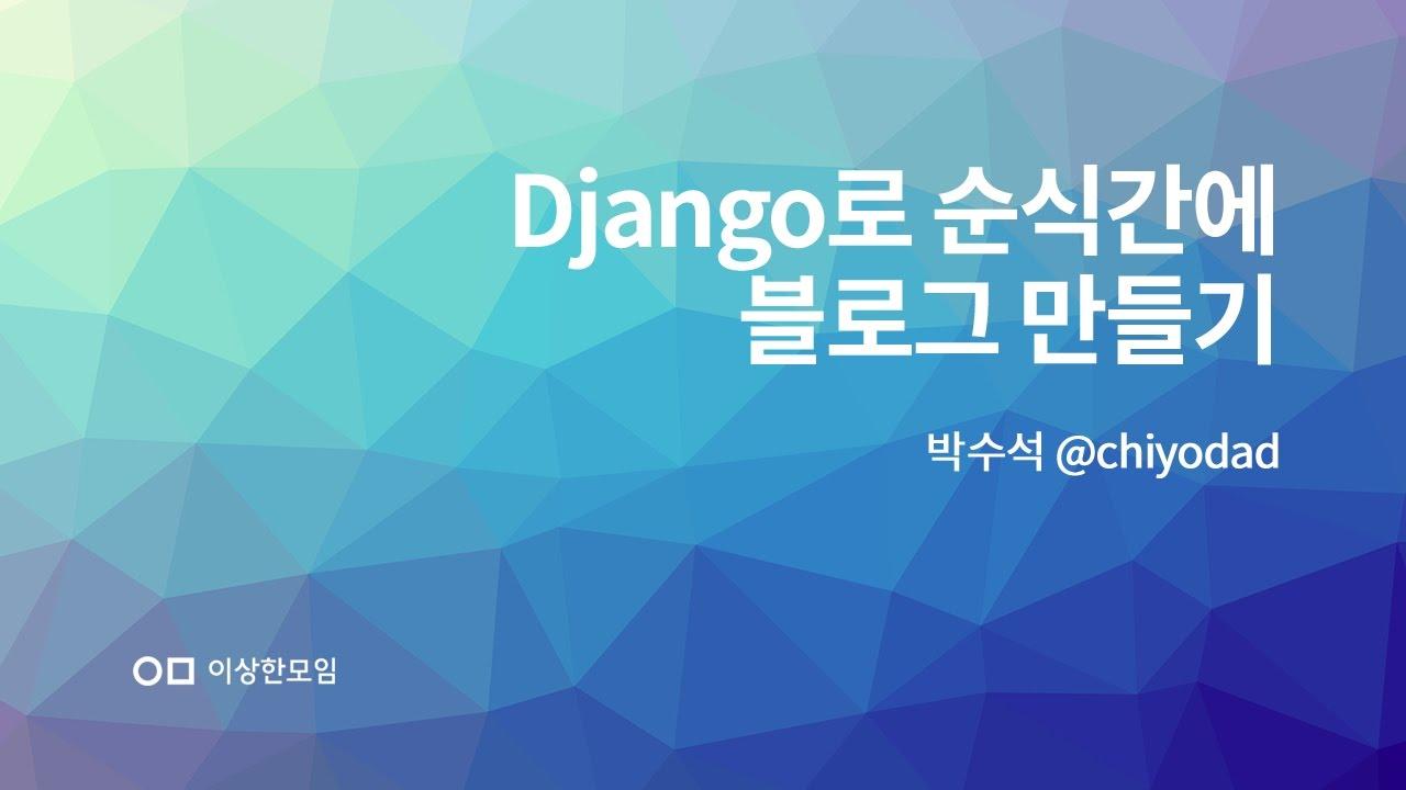 django] Django로 순식간에 블로그 만들기 (무작정 따라하기) :: Liante