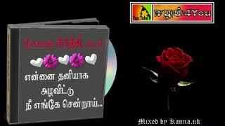 Manae Kalai Manae   {Sad Love Songs}