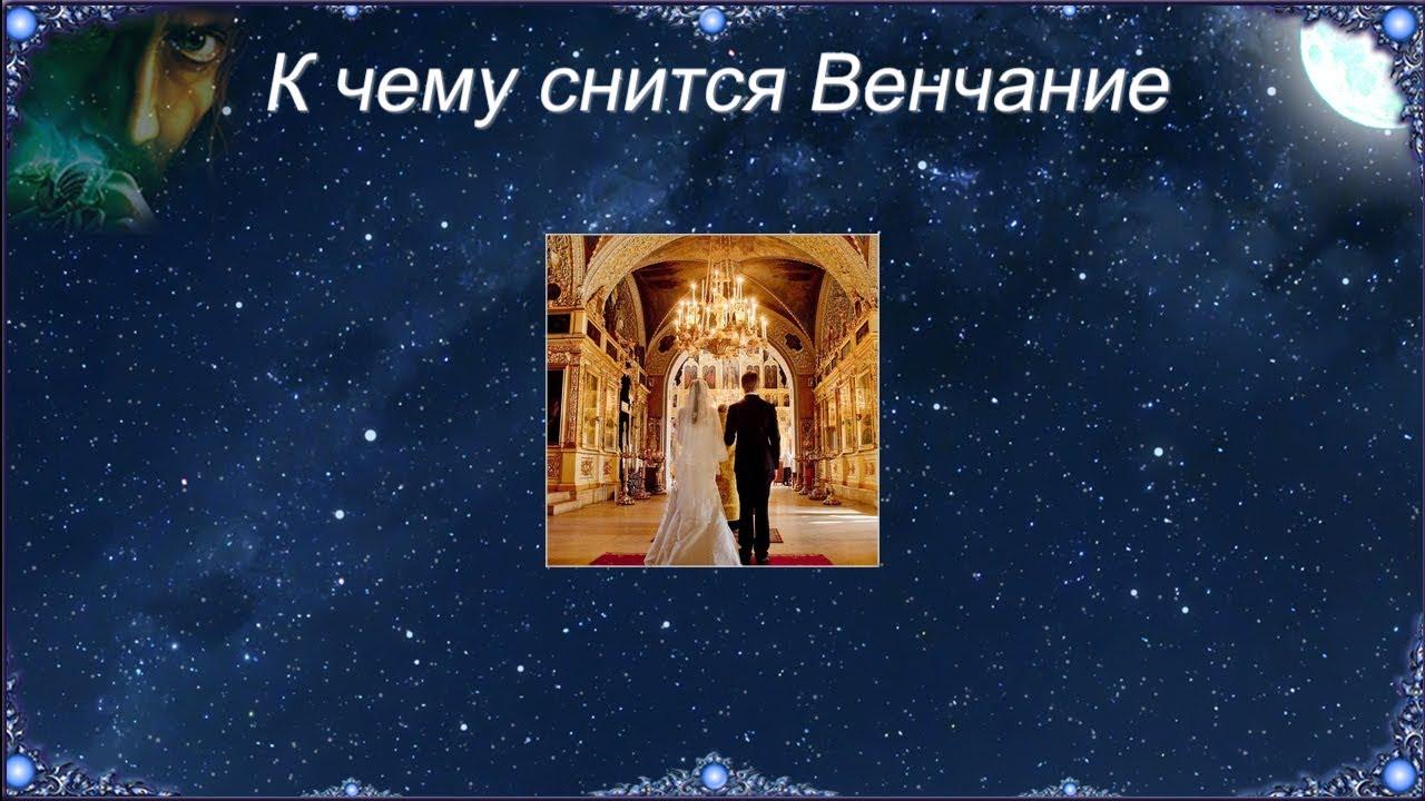 К чему снится Венчание (Сонник)