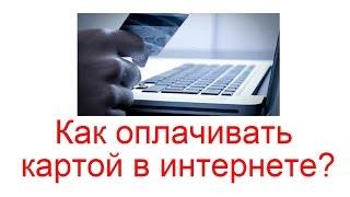 видео Всегда ли безопасна оплата кредиткой