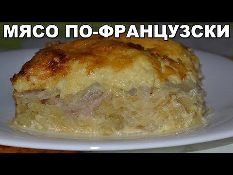 Мясо по французски с картофелем пошаговый рецепт с фото