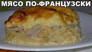 МЯСО ПО-ФРАНЦУЗСКИ. Потрясающе вкусное блюдо! Простой рецепт, как приготовить мясо под сыром?