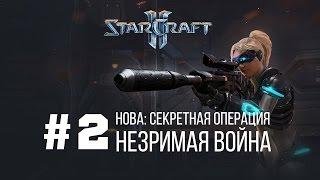 Starcraft 2 Нова: Незримая Война - Часть 2 - Секретная Операция / Starcraft 2 Nova Covert Ops