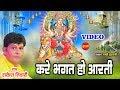 Kare Bhagat Ho Aarti करे भगत हो आरती Rakesh Tiwari mp3 song Thumb