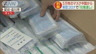 新型コロナで「10倍返し」 中国からマスク5万枚(20/03/31)