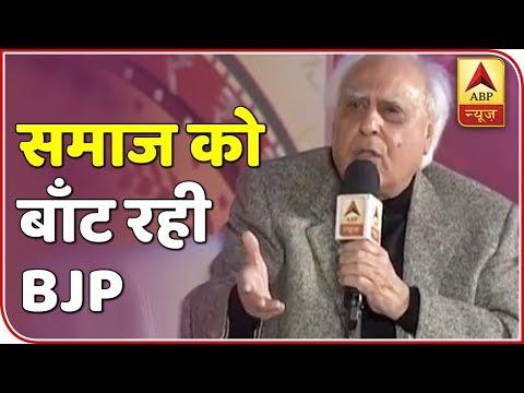 BJP Dividing The Country In Name Of Ram Mandir: Kapil Sibal   ABP News