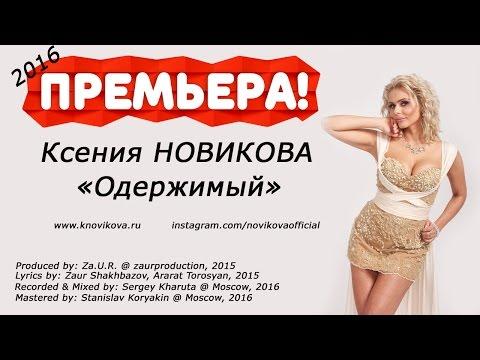 Ксения Новикова - Одержимый (ПРЕМЬЕРА! 2016)
