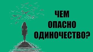 Чем опасно одиночество?