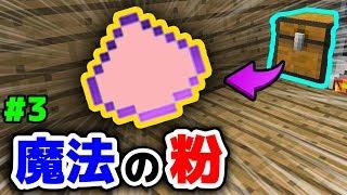 【マインクラフト😜】世界で一番ヤバい「粉」がコチラ。。。 #3 シンジャークラフトV2【マイクラMOD紹介シリーズ】【AoA,マーベル,まな板実況】 thumbnail