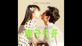栀子花开 - 何炅 - 电影《栀子花开》主题曲