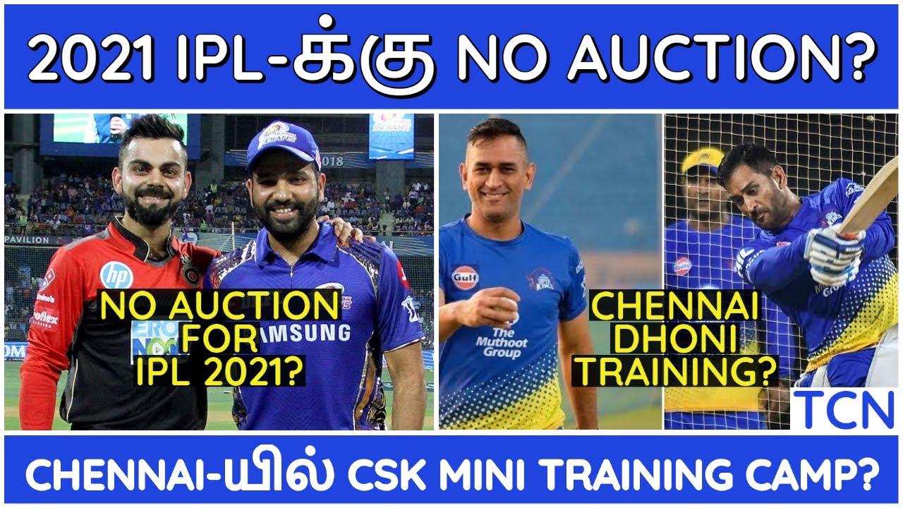 IPL 2020|IPL LATEST NEWS| NO IPL AUCTION FOR 2021?|CSK,MI,RCB,KKR,SRH,RR,KXIP,DC NEWS|IPL NEWS TAMIL