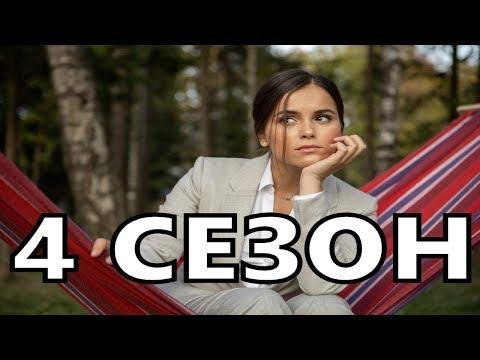 Гранд Лион 4 сезон 1 серия (23 серия) - Дата выхода