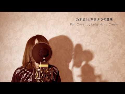 《サヨナラの意味再見的意義-乃木坂46》(Lefty Hand Cream cover)中文字幕