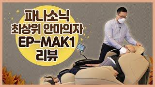 ★파나소닉 EP-MAK1 안마의자★ 파나소닉 최상위 안…