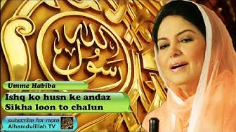 Ishq ko husn ke andaz sikha loon to chalun - Urdu Audio Naat with Lyrics - Umme Habiba