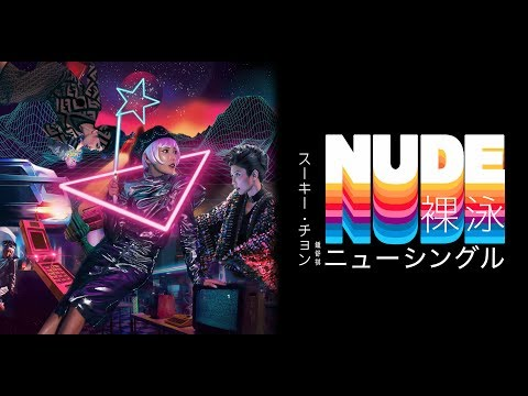 Sukie Chung 鍾舒祺 2018 全新單曲 NUDE《裸泳》- Official MV