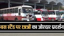 छात्रों ने गोहाना Bus Stand पर सरकार के खिलाफ किया प्रदर्शन, जानिए वजह?