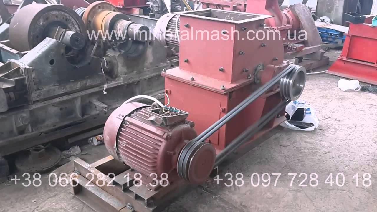 Дробилка смд в Альметьевск дробилка мм-70 цена