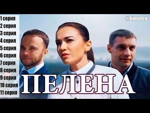 Пелена 1, 2, 3, 4, 5, 6, 7, 8, 9, 10, 11 серия / детектив / украинский / анонс, сюжет, актеры