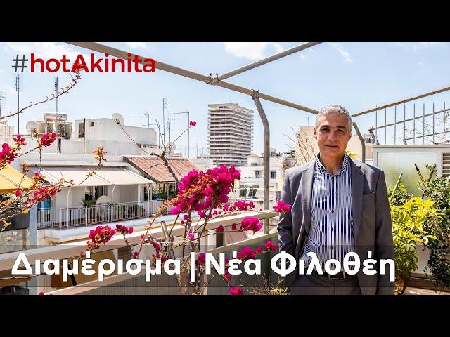 Διαμέρισμα προς Πώληση | Νέα Φιλοθέη | #hotAkinita by Keller Williams Solutions Group
