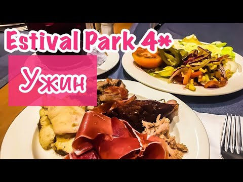 Шведский стол в Испании / Estival Park 4* / Эстиваль Парк Испания