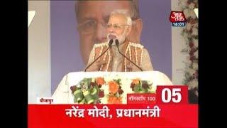 Nonstop 100 | PM Modi Presents Slippers To A Tribal Woman In Chattisgarh