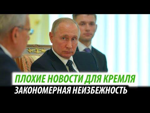 Плохие новости для Кремля. Закономерная неизбежность