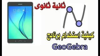 كيفية استخدام برنامج geogebra على تابلت الثانوية العامة
