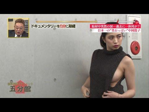 No.1おっぱい中岡龍子さんの横乳最高です!!さすがナンバーワン!