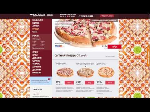 Заказать доставку суши/пиццы на дом в Уфеиз YouTube · С высокой четкостью · Длительность: 3 мин9 с  · Просмотров: 34 · отправлено: 06.04.2017 · кем отправлено: Blog Dostavka