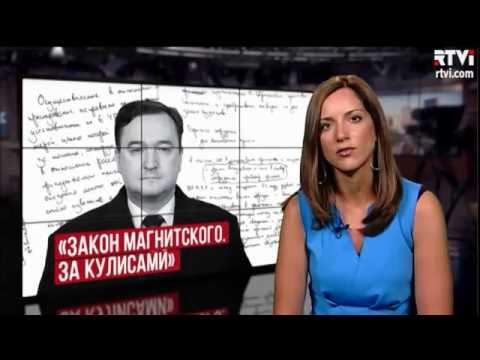 Фильм Некрасова о Магнитском, в котором юриста якобы никто не убивал