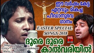 Dhoore Dhoore Kalvariyil # Christian Devotional Songs Malayalam 2018 # Christian Video Song