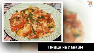 Пицца из лаваша в духовке. Понравилась мне быстротой, простотой и вкусом. Обожаю такие рецепты!