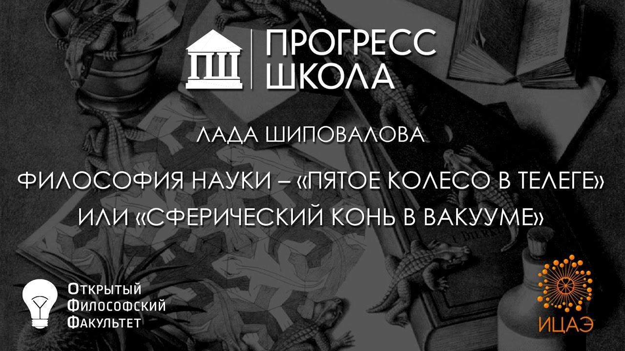 Лада Шиповалова — Философия науки –