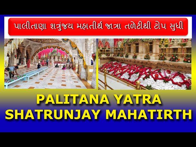 Palitana Yatra time lapse Video Taleti to Top Shatrunjay Parvat Shri Adinath Jain Tirth
